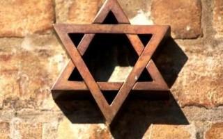 Значение символа Звезда Давида