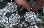Славянские обереги, амулеты из серебра
