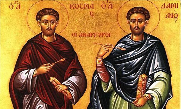 Кузьма и Демьян